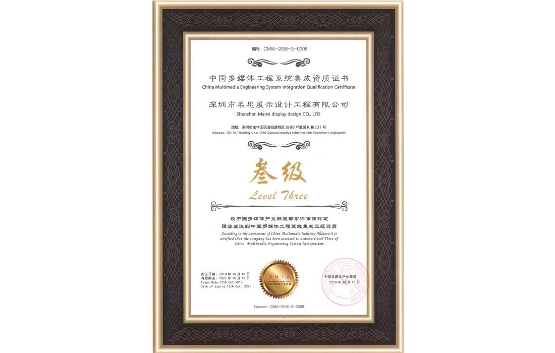 中国多媒体集成三级证书