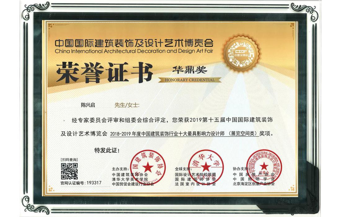 中国建筑华鼎奖