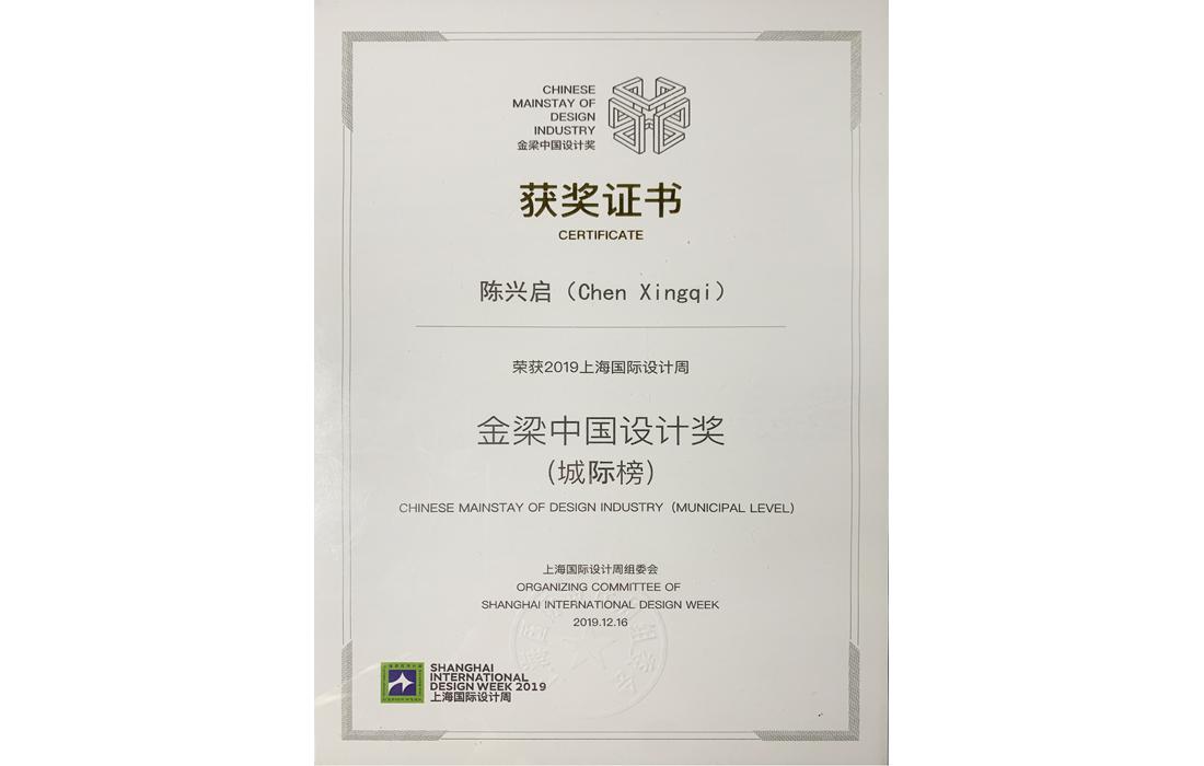 中国金梁设计奖