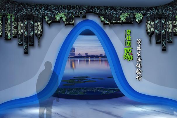 碧桂园-西湖地产项目生活体验馆